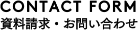 CONTACT FORM 資料請求・お問い合わせ