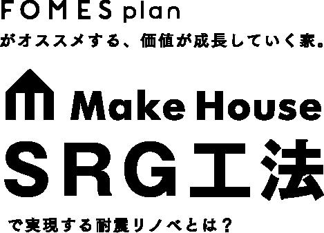 FOMES planがオススメする、価値が成長していく家。Make House SRG工法で実現する耐震リノベとは?