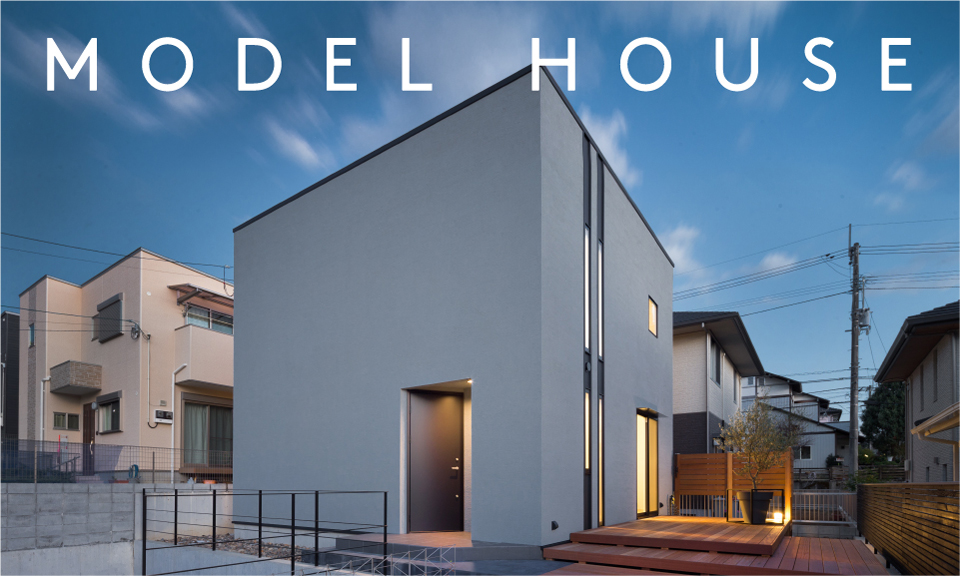 モデルハウスの写真1